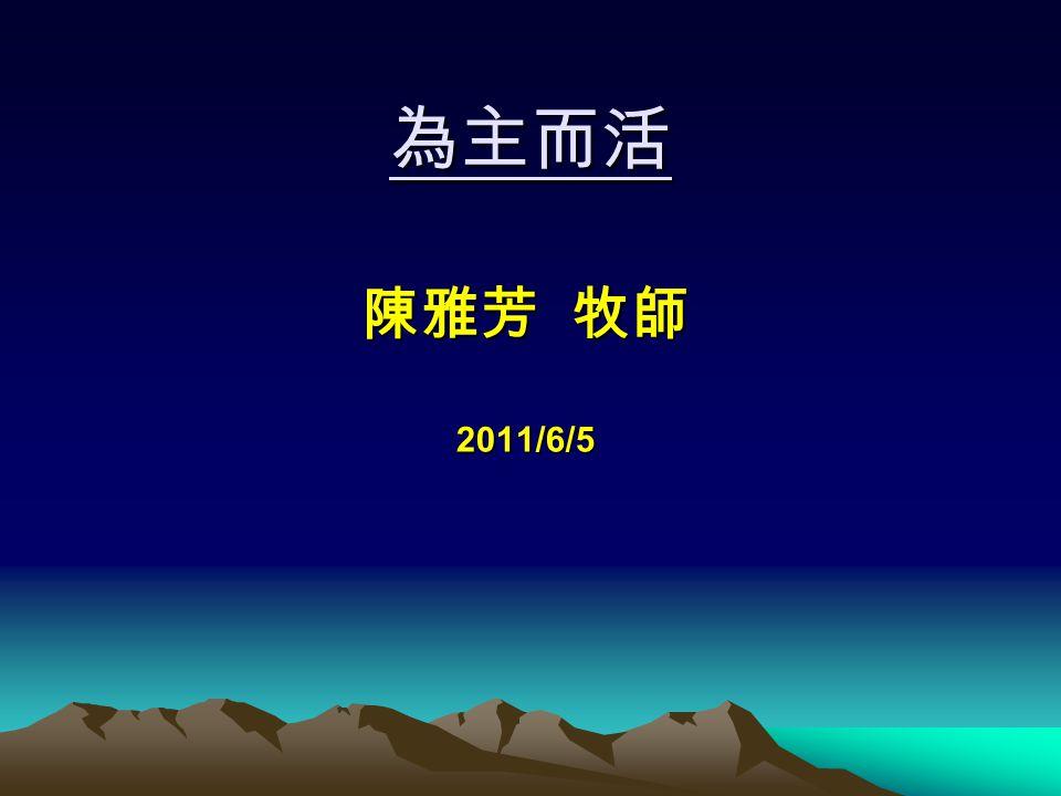 為主而活 陳雅芳 牧師 2011/6/5