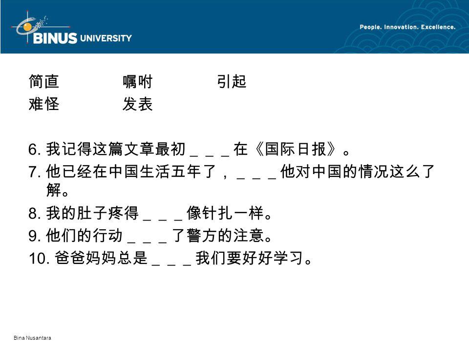 简直嘱咐引起 难怪发表 6. 我记得这篇文章最初___在《国际日报》。 7. 他已经在中国生活五年了,___他对中国的情况这么了 解。 8.
