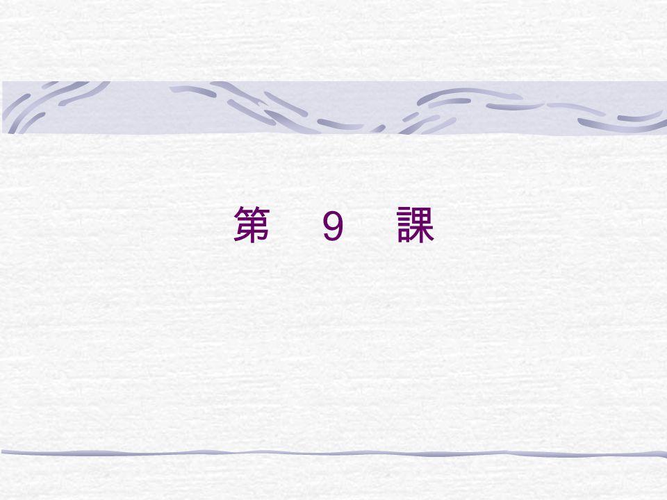 文型 田中さんは インドネシア語が わか りますか。 (Apakah saudara Tanaka mengerti bahasa Indonesia) … いいえ、全然 わかりません。 (tidak, sama sekali tidak mengerti)