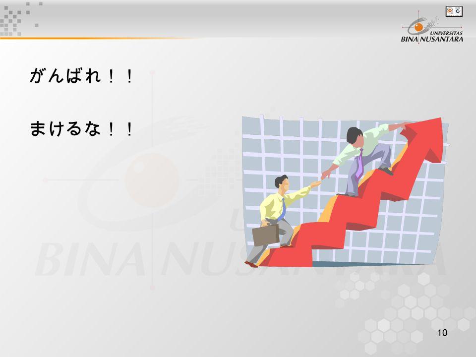 10 がんばれ!! まけるな!!