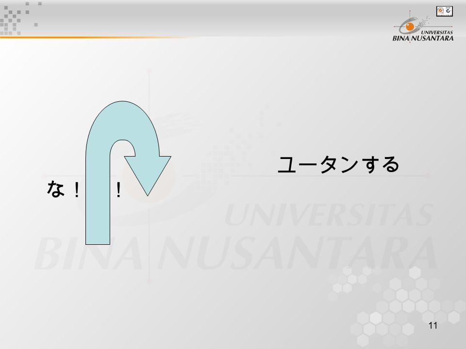 11 ユータンする な!!!