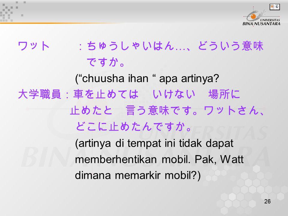 26 ワット:ちゅうしゃいはん … 、どういう意味 ですか。 ( chuusha ihan apa artinya.
