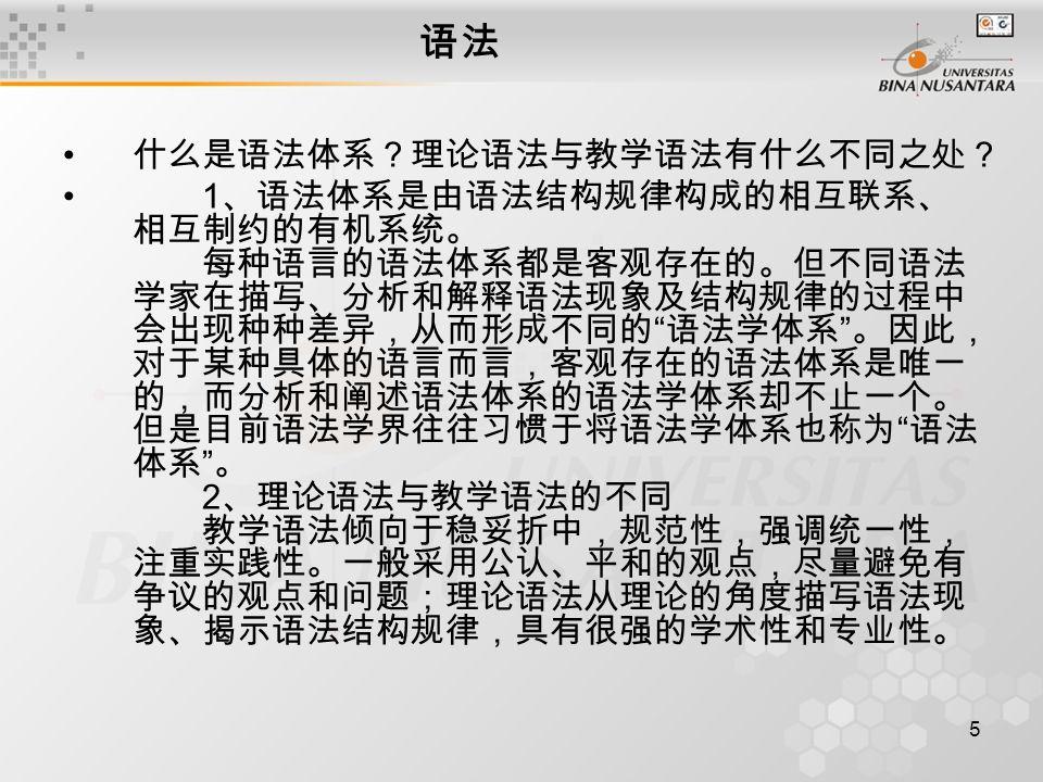 6 语法 汉语有哪些语法结构单位?这些语法单位之间有什么区别? 汉语语法的结构单位分为语素、词、短语、句子、复句和句 群六级。 1 、语素是语言中最小的音义结合体,是语法分析的最 小单位。语素是构成词的备用单位。 2 、词是语言中最小的能够独立运用的语法单位,是构 成短语和句子的备用单位。一部分词加上句调可以单独成句 。 3 、短语又称词组,是由两个或两个以上的词按照一定 的语法规则构成的语法单位,是没有句调的一组词。短语一 般加上句调就可以成句。 4 、句子是由词或短语按照一定的语法规则构成的、能 表达相对完整的意思、带有句调的语法单位。 5 、复句是由结构上互不包含、意义上密切相关的两个 或两个以上的分句构成的句子。 6 、句群是由在语义和语法上相关的几个句子组成的、 表达一个中心意思的语法单位。