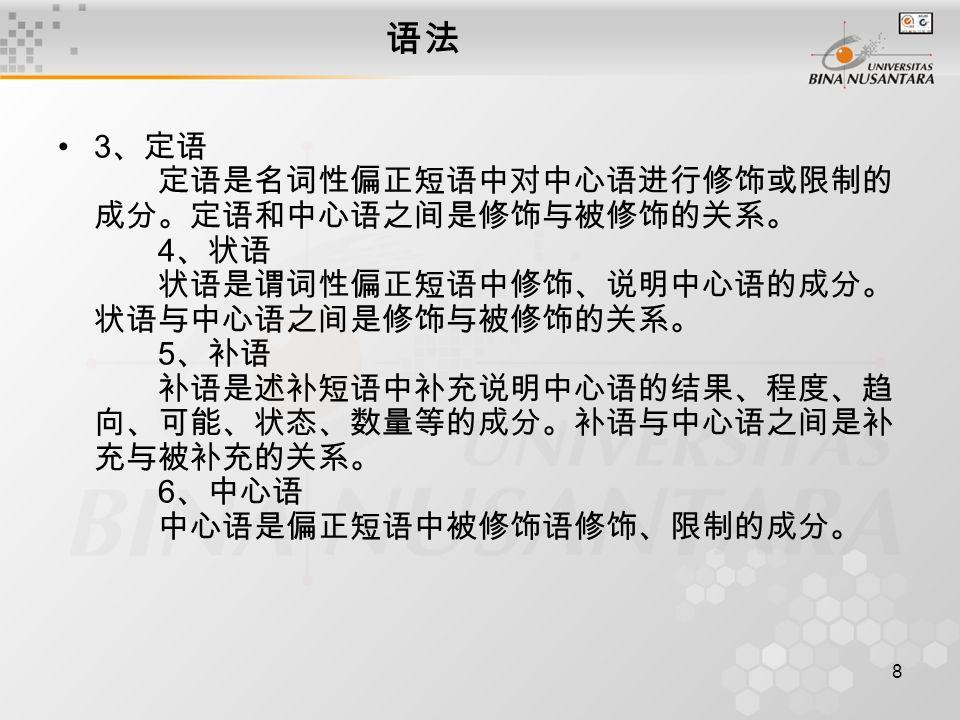 9 Rangkuman 语法的功能单位即句子成分,也称作 句法成分 ,是句法结构中承担结构关系的组成成分。 1 、主语和谓语 2 、述语和宾语 3 、定语 4 、状语 5 、补语 6 、中心语 Bahan diambil dari web-site: http://www.yyxx.sdu.edu.cn/chinese/wt/main05- 06.htm