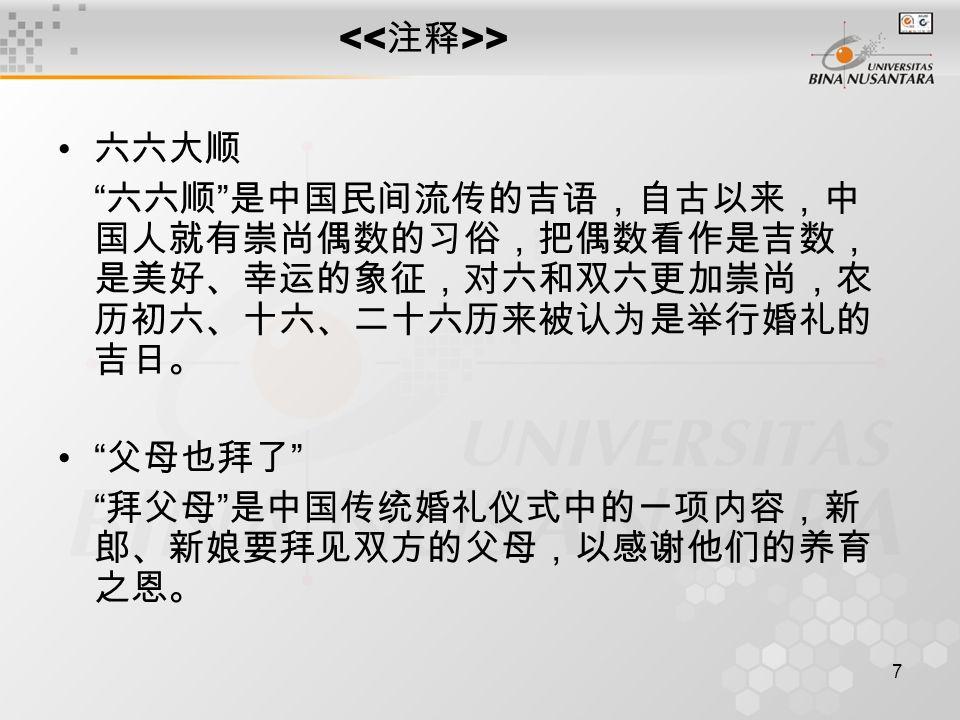 7 > 六六大顺 六六顺 是中国民间流传的吉语,自古以来,中 国人就有崇尚偶数的习俗,把偶数看作是吉数, 是美好、幸运的象征,对六和双六更加崇尚,农 历初六、十六、二十六历来被认为是举行婚礼的 吉日。 父母也拜了 拜父母 是中国传统婚礼仪式中的一项内容,新 郎、新娘要拜见双方的父母,以感谢他们的养育 之恩。