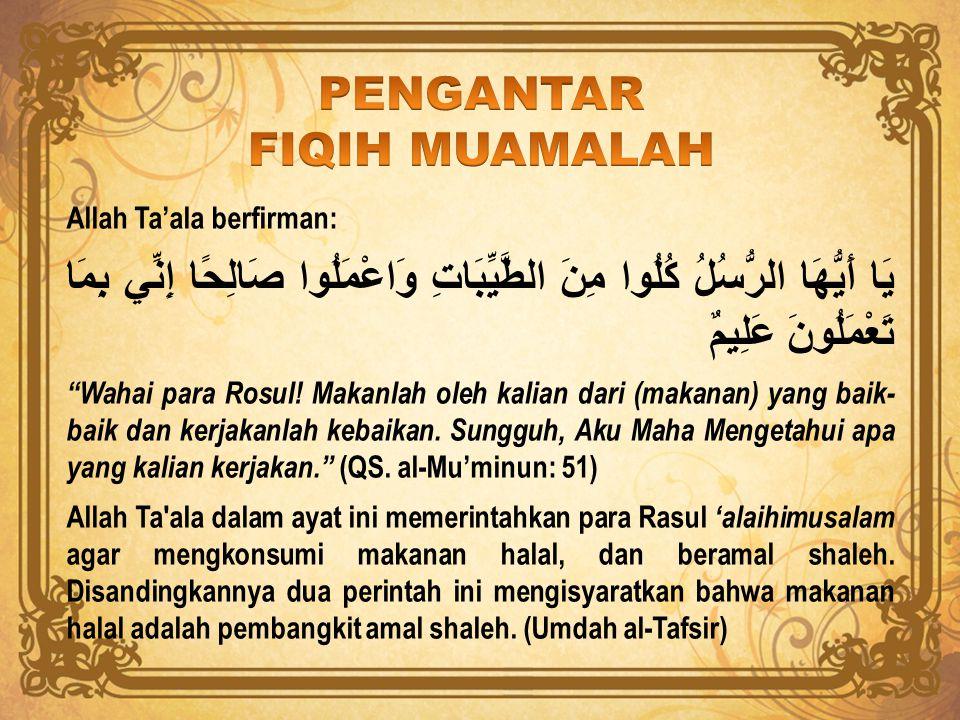 """Allah Ta'ala berfirman: يَا أَيُّهَا الرُّسُلُ كُلُوا مِنَ الطَّيِّبَاتِ وَاعْمَلُوا صَالِحًا إِنِّي بِمَا تَعْمَلُونَ عَلِيمٌ """"Wahai para Rosul! Maka"""
