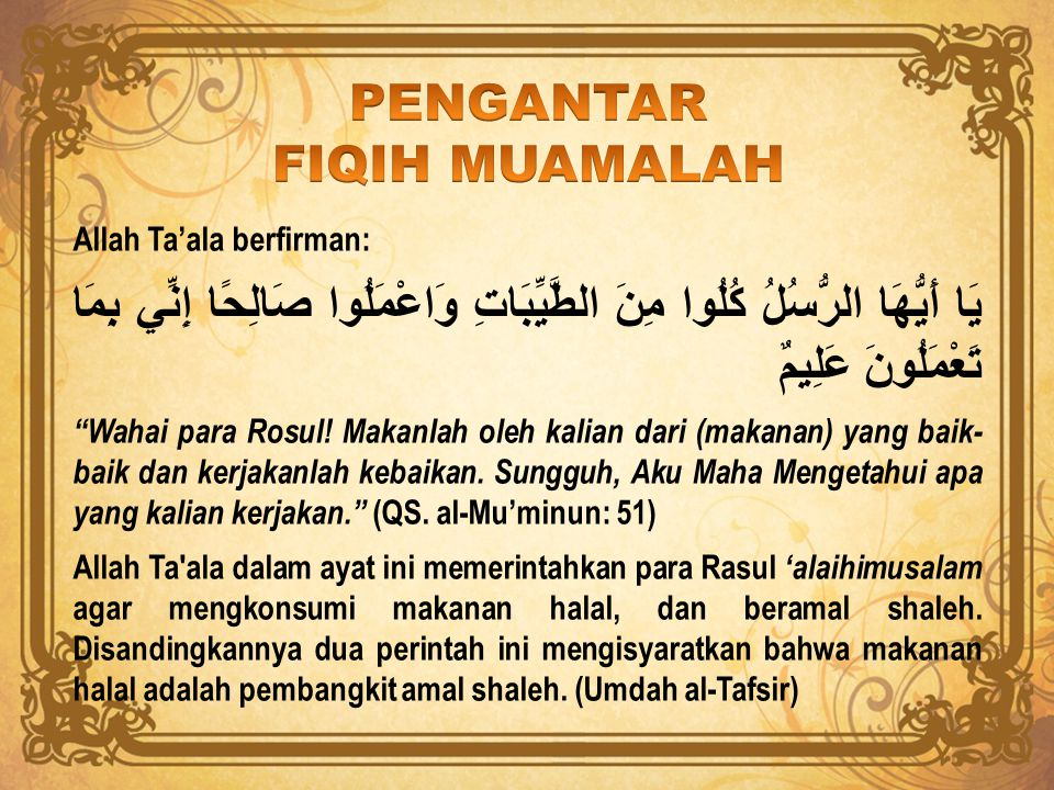 Umar ibn al-Khattab radhiallahu 'anhu berkata: لَا يَتَّجِرْ فِي سُوقِنَا إلَّا مَنْ فَقِهَ أَكْلَ الرِّبَا Janganlah seseorang berdagang di pasar kami sampai dia paham betul mengenai seluk beluk riba. Ali ibn Abi Thalib radhiallahu 'anhu berkata: مَنْ اتَّجَرَ قَبْلَ أَنْ يَتَفَقَّهَ ارْتَطَمَ فِي الرِّبَا ثُمَّ ارْتَطَمَ ثُمَّ ارْتَطَمَ Barangsiapa yang berdagang namun belum memahami ilmu agama, maka dia pasti akan terjerumus dalam riba, kemudian dia akan terjerumus ke dalamnya dan terus menerus terjerumus.
