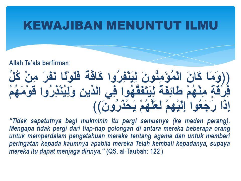 Allah Ta'ala berfirman: ((وَمَا كَانَ الْمُؤْمِنُونَ لِيَنْفِرُوا كَافَّةً فَلَوْلَا نَفَرَ مِنْ كُلِّ فِرْقَةٍ مِنْهُمْ طَائِفَةٌ لِيَتَفَقَّهُوا فِي