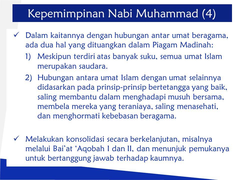 Kepemimpinan Nabi Muhammad (4) Dalam kaitannya dengan hubungan antar umat beragama, ada dua hal yang dituangkan dalam Piagam Madinah: 1)Meskipun terdiri atas banyak suku, semua umat Islam merupakan saudara.