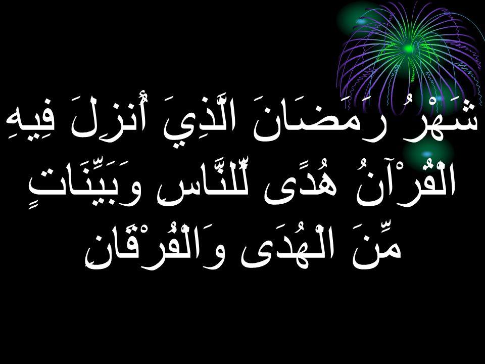 Islam adalah agama yang menjadi petunjuk bagi manusia (Al Baqarah/2:185)