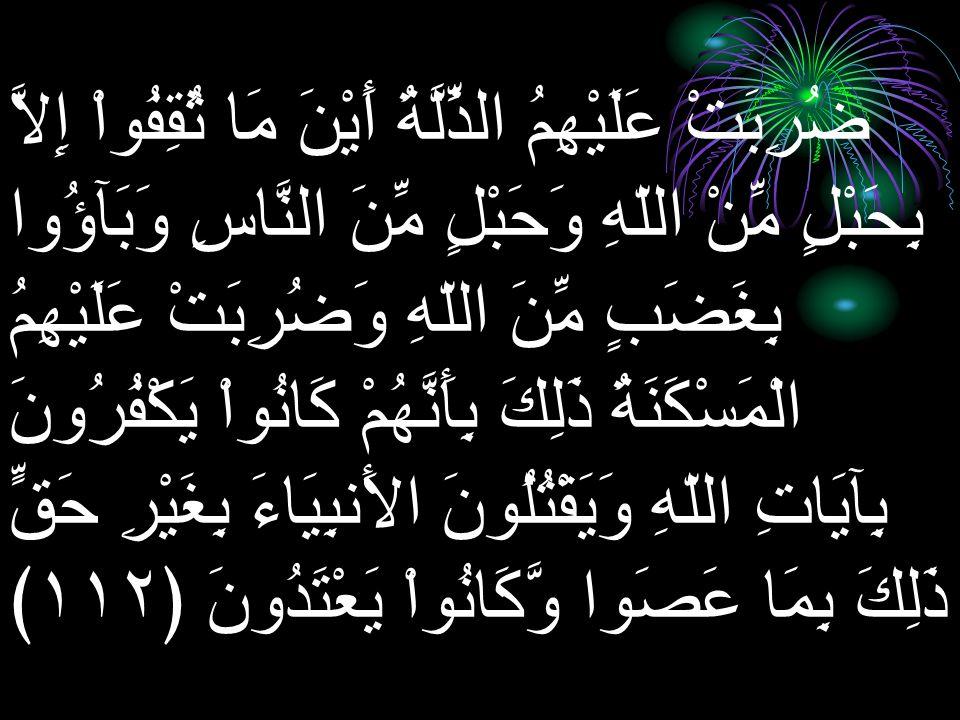Islam adalah Agama yang mengatur hubungan manusia dengan Tuhannya dan hubungannya dengan sesama manusia (Al imran/3:112)
