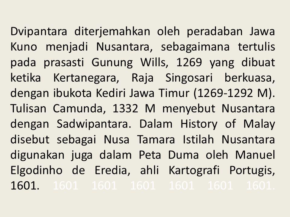 Dvipantara diterjemahkan oleh peradaban Jawa Kuno menjadi Nusantara, sebagaimana tertulis pada prasasti Gunung Wills, 1269 yang dibuat ketika Kertaneg