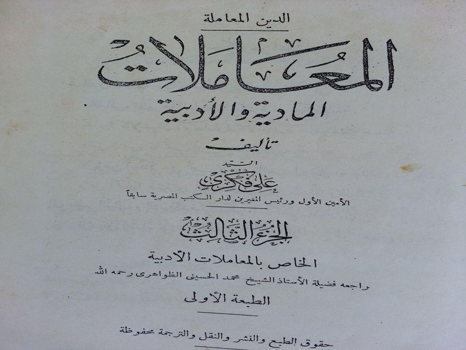 Sejahtera versi Ali Fikri Pandangan Hidup Muslim (Harapan) Sabar, Tawakal, Zuhud dan Qana'ah Ikhtiar (Kasab)
