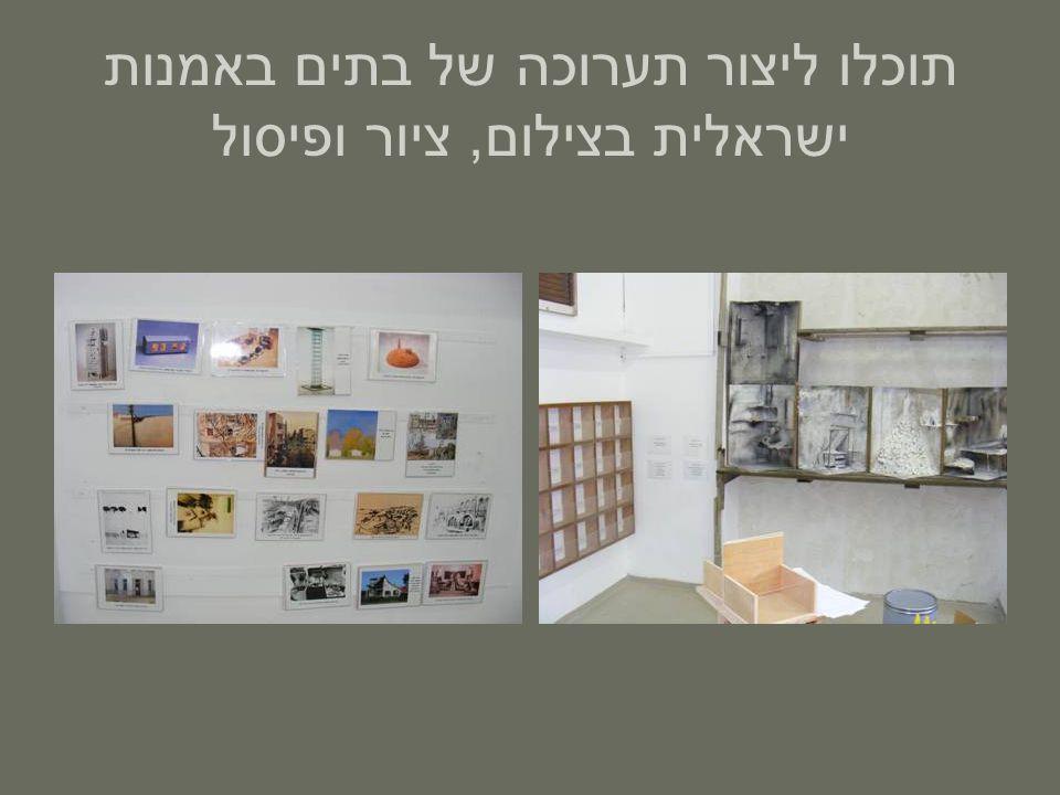 תוכלו ליצור תערוכה של בתים באמנות ישראלית בצילום, ציור ופיסול