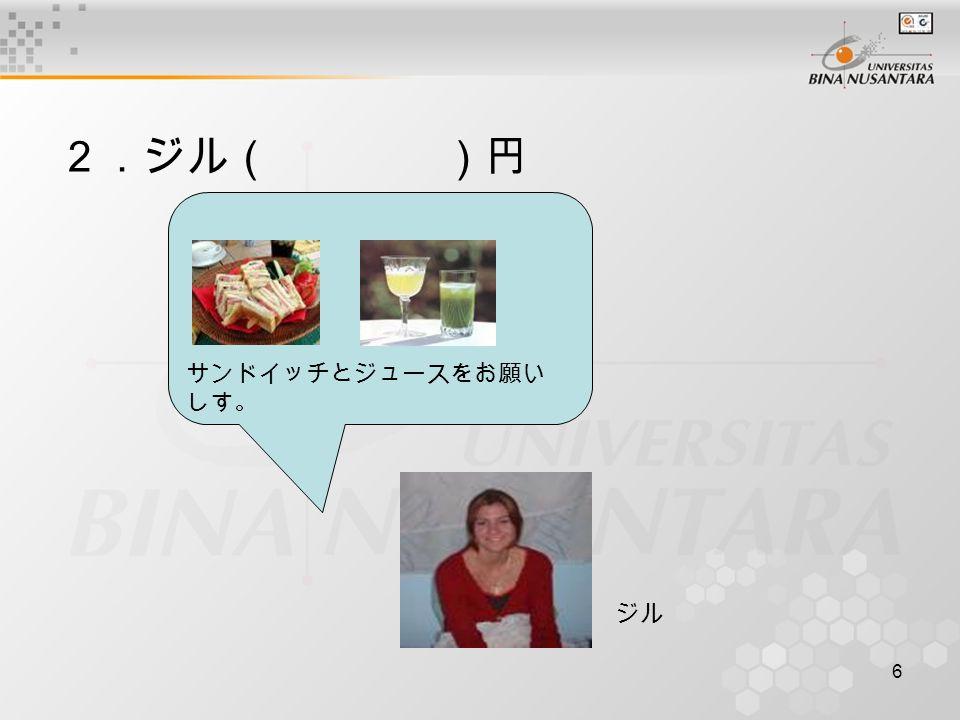 6 2.ジル( )円 サンドイッチとジュースをお願い しす。 ジル