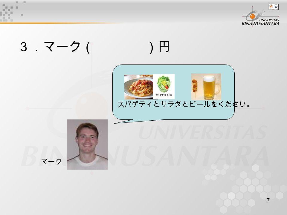 7 3.マーク( )円 スパゲティとサラダとビールをください。 マーク
