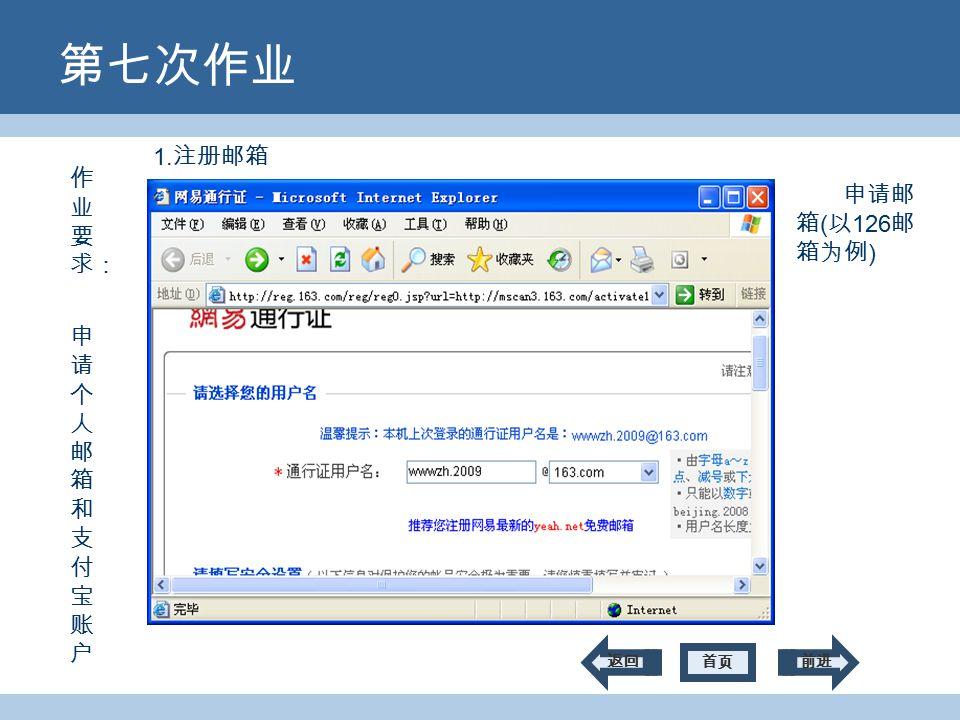 第七次作业 作 业 要 求: 申 请 个 人 邮 箱 和 支 付 宝 账 户 申请邮 箱 ( 以 126 邮 箱为例 ) 1. 注册邮箱 返回前进首页