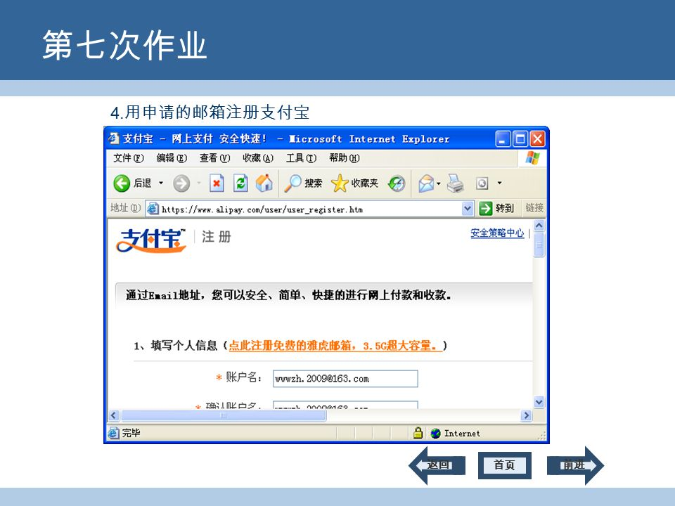 第七次作业 4. 用申请的邮箱注册支付宝 返回前进首页