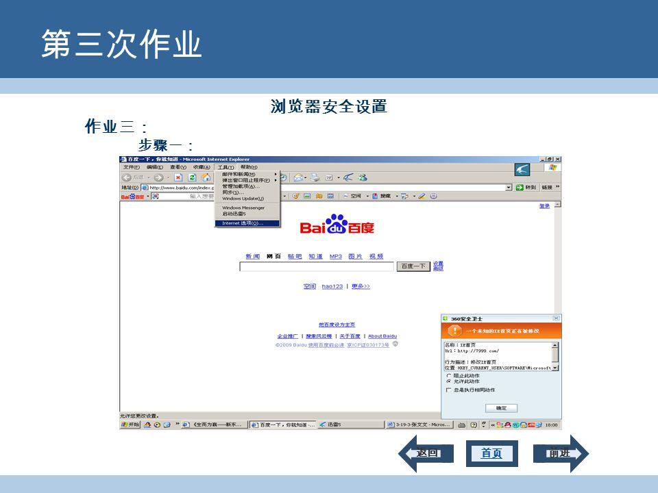 第三次作业 浏览器安全设置 作业三: 步骤一: 返回前进首页