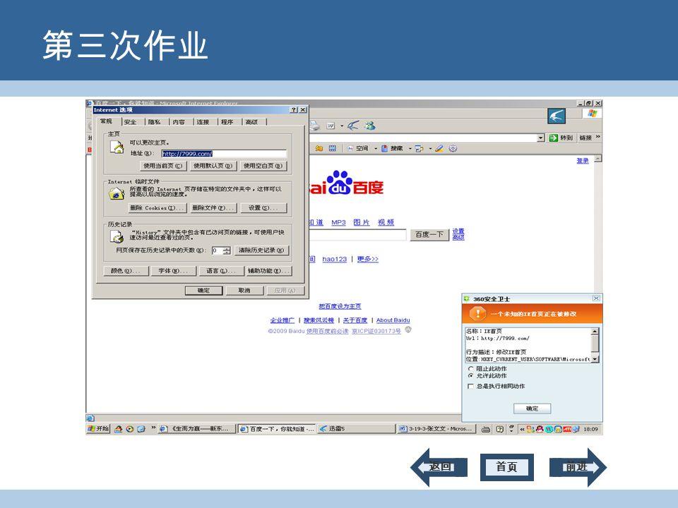 第五次作业 申请并安装数字证书 申请证书: 返回前进首页