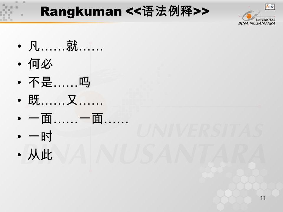 11 Rangkuman > 凡 …… 就 …… 何必 不是 …… 吗 既 …… 又 …… 一面 …… 一面 …… 一时 从此