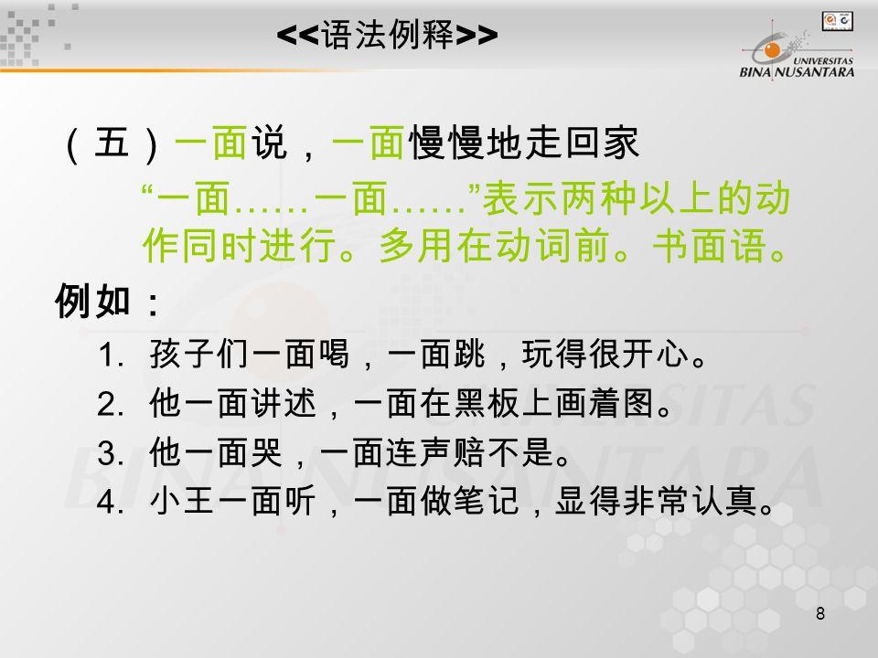 8 > (五)一面说,一面慢慢地走回家 一面 …… 一面 …… 表示两种以上的动 作同时进行。多用在动词前。书面语。 例如: 1.