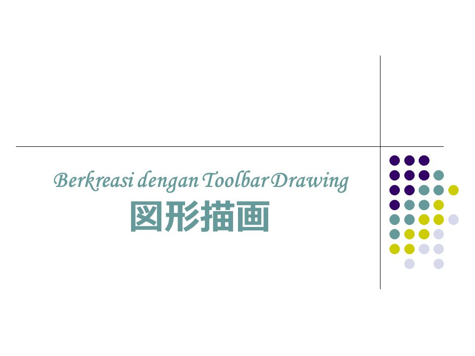 Berkreasi dengan Toolbar Drawing 図形描画