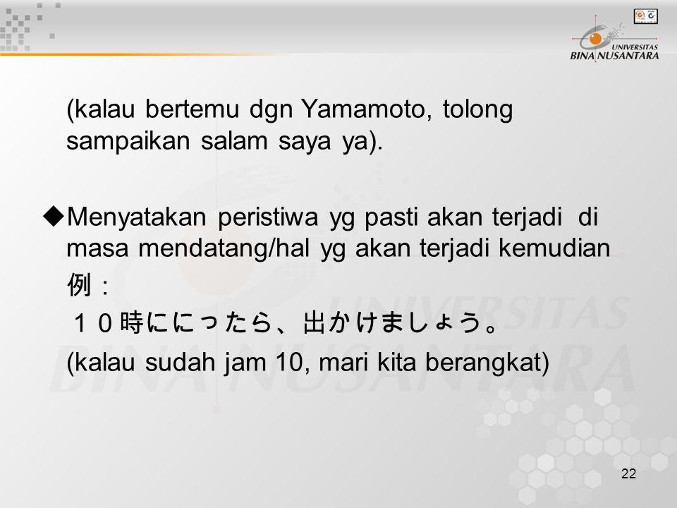 22 (kalau bertemu dgn Yamamoto, tolong sampaikan salam saya ya).