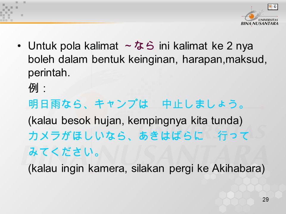 29 Untuk pola kalimat ~なら ini kalimat ke 2 nya boleh dalam bentuk keinginan, harapan,maksud, perintah.