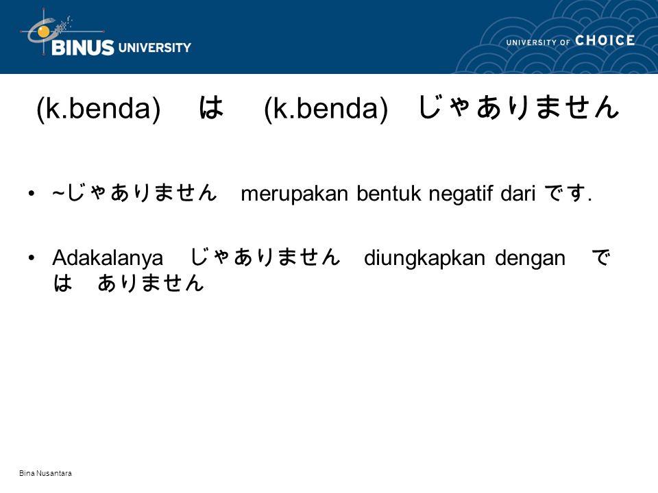 Bina Nusantara ~ じゃありません merupakan bentuk negatif dari です. Adakalanya じゃありません diungkapkan dengan で は ありません (k.benda) は (k.benda) じゃありません