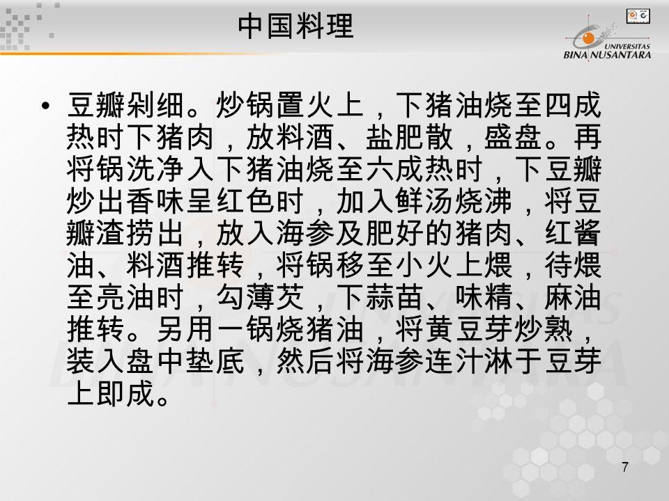 8 > 国内学者对新词词典中的词目翻译问题 存在一定分歧,一些学者对创造新的对应 词持谨慎态度,认为 对于文化局限词 ,外 汉词典的编纂者的首要任务是要将它们解 释清楚,其次再考虑给它们创造一些新词。 但如果理据不足应该作罢,否则有损汉语 的规范性。