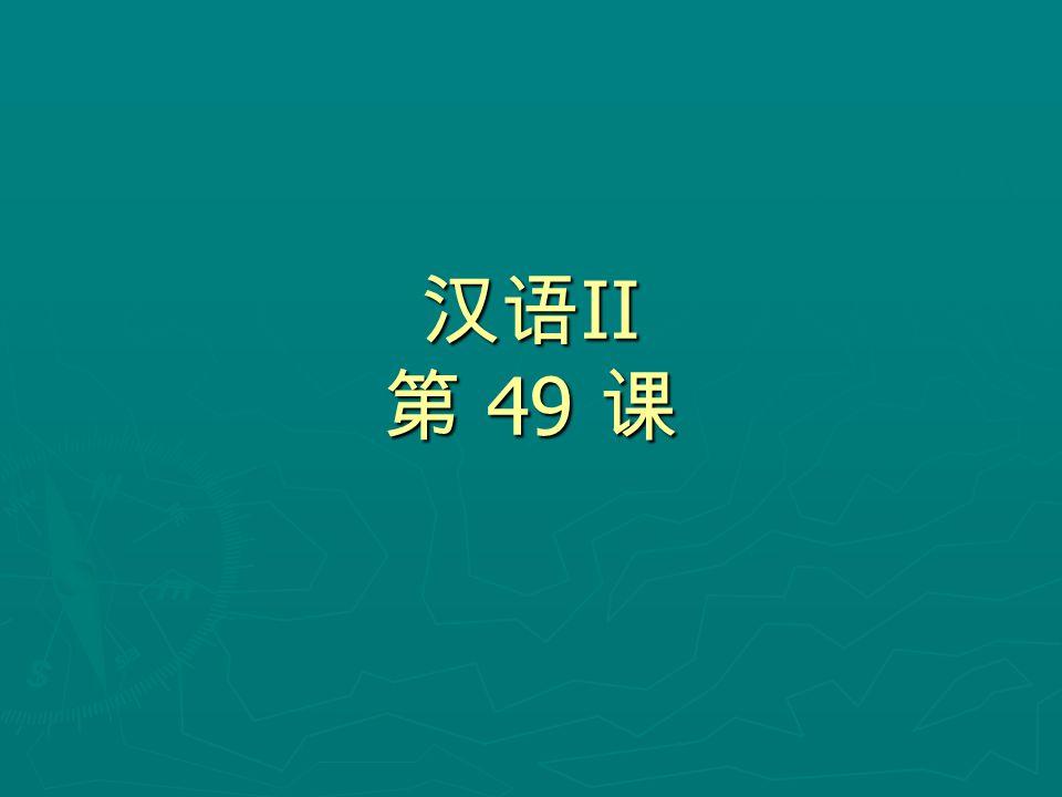 汉语 II 第 49 课