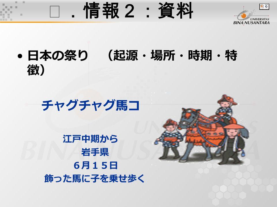 Ⅲ.情報2:資料 日本の祭り (起源・場所・時期・特 徴) チャグチャグ馬コ 江戸中期から 岩手県 6月15日 飾った馬に子を乗せ歩く