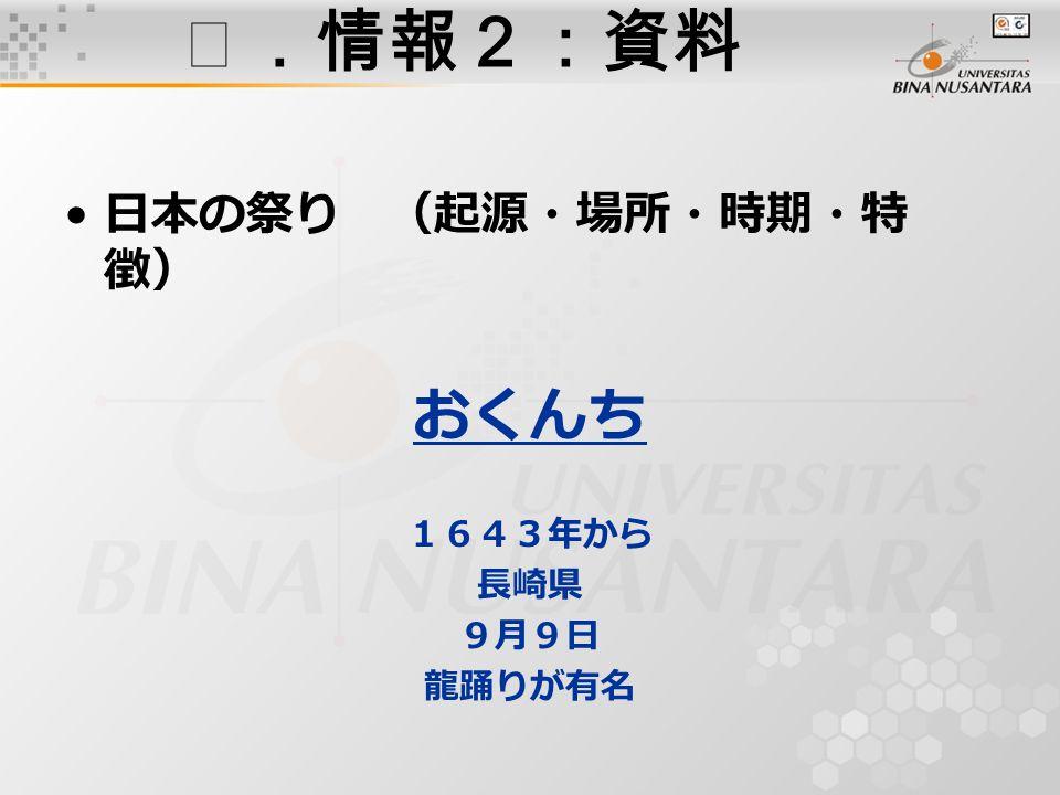Ⅲ.情報2:資料 日本の祭り (起源・場所・時期・特 徴) おくんち 1643年から 長崎県 9月9日 龍踊りが有名