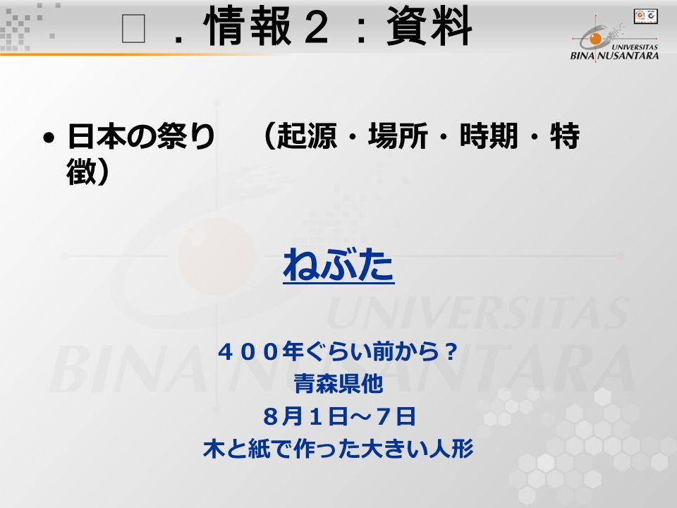 Ⅲ.情報2:資料 日本の祭り (起源・場所・時期・特 徴) ねぶた 400年ぐらい前から? 青森県他 8月1日~7日 木と紙で作った大きい人形