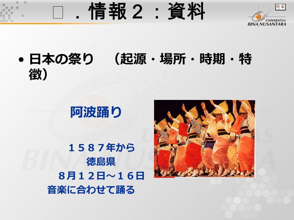 Ⅲ.情報2:資料 日本の祭り (起源・場所・時期・特 徴) 阿波踊り 1587年から 徳島県 8月12日~16日 音楽に合わせて踊る