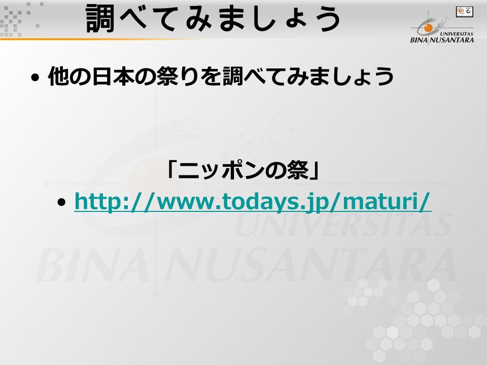 調べてみましょう 他の日本の祭りを調べてみましょう 「ニッポンの祭」 http://www.todays.jp/maturi/