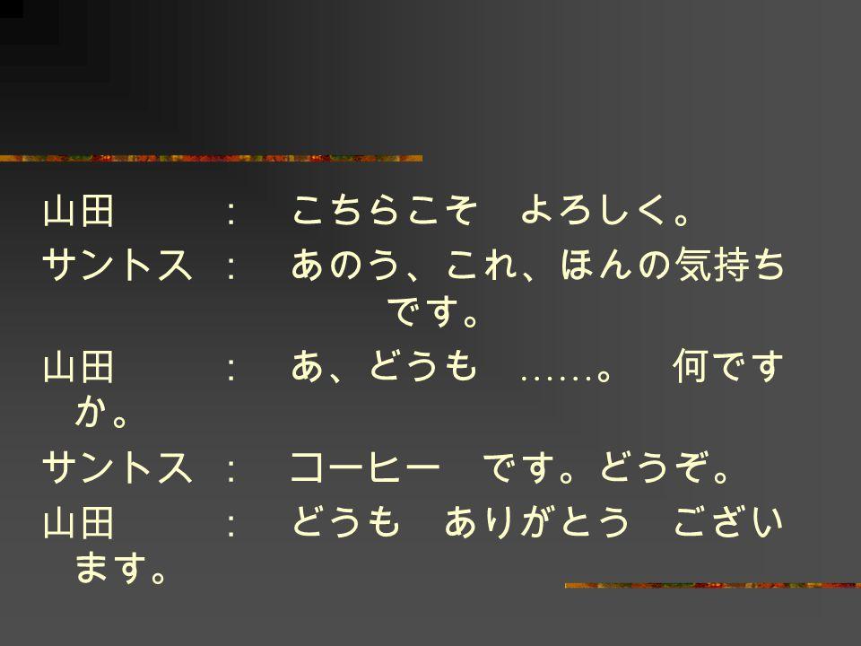 Ini ungkapan perasaan saya Yamada : ya.Ini siapa.