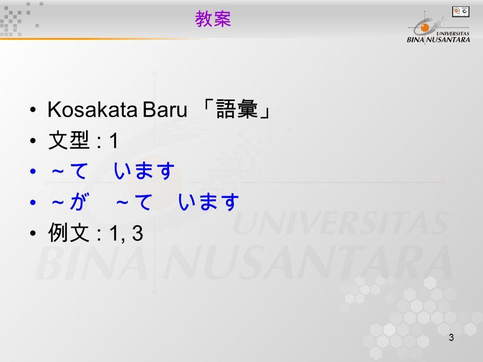 3 教案 Kosakata Baru 「語彙」 文型 : 1 ~て います ~が ~て います 例文 : 1, 3