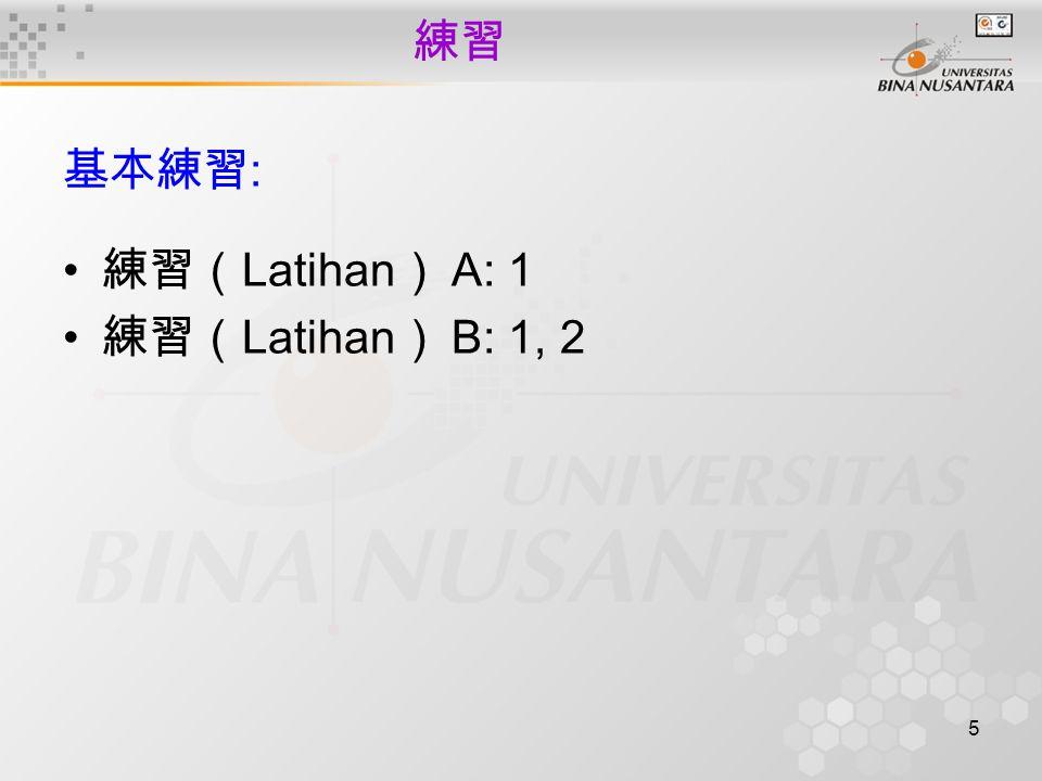 5 練習 基本練習 : 練習( Latihan ) A: 1 練習( Latihan ) B: 1, 2