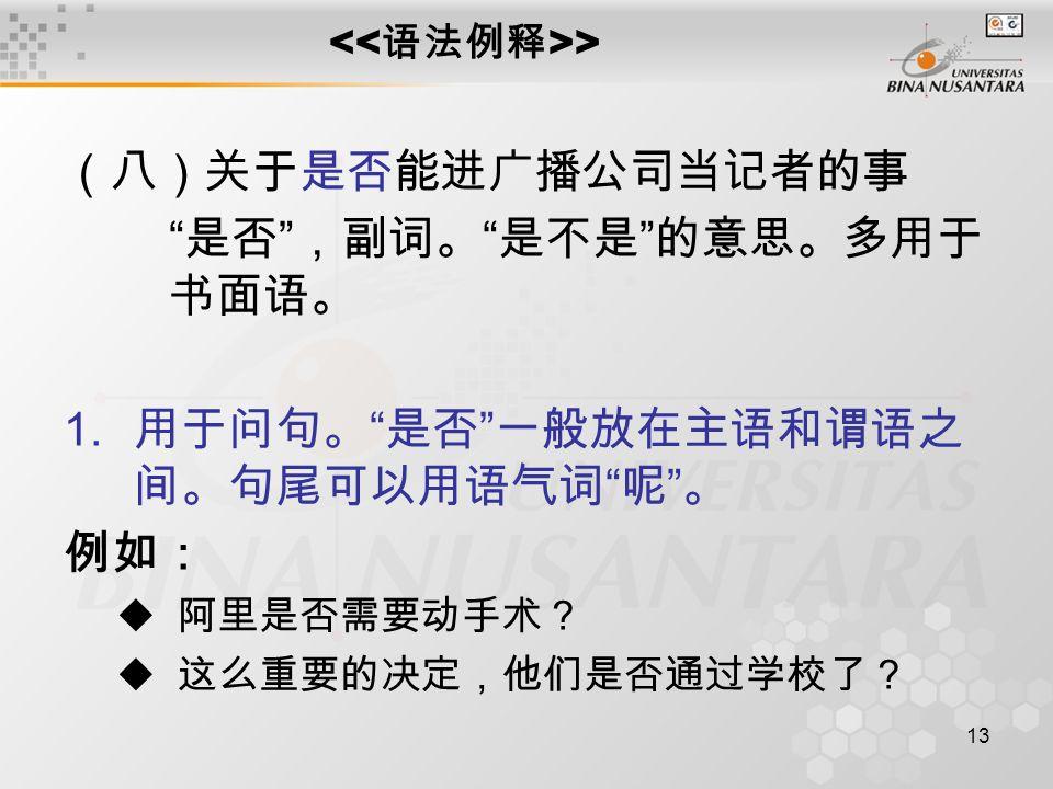 13 > (八)关于是否能进广播公司当记者的事 是否 ,副词。 是不是 的意思。多用于 书面语。 1.