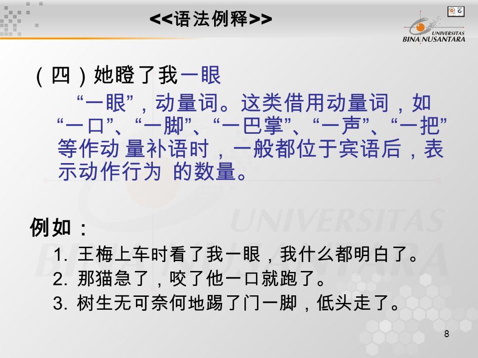 9 > (五) …… 只是为了存起来( 起来 2 ) …… 起来 ,趋向补语的引申义。表示 动作使事物由分散到集中。 例如: 1.