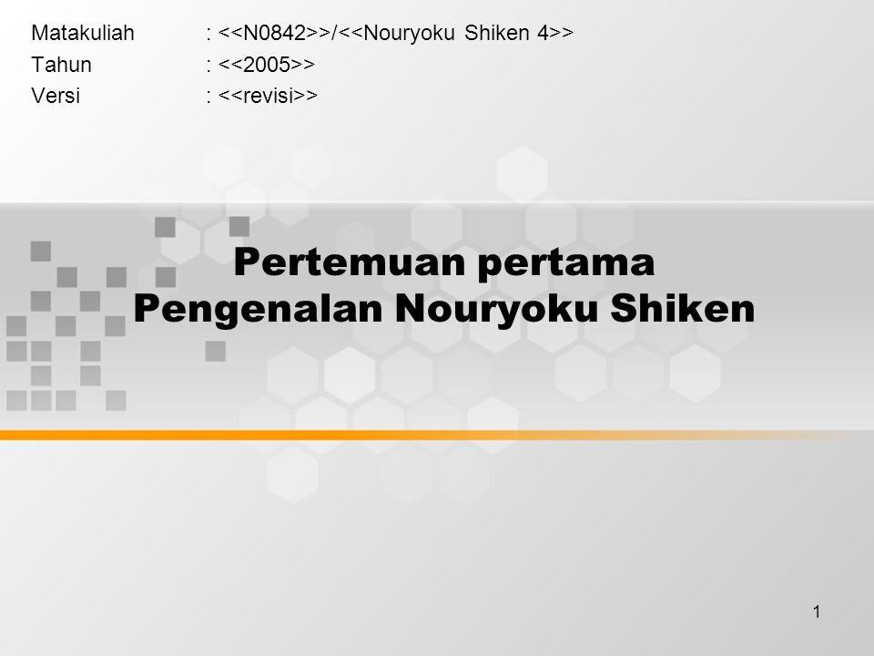 2 Learning Outcomes Pada akhir pertemuan ini, diharapkan mahasiswa akan mampu : Mahasiswa dapat memahami konsep nouryoku shiken.