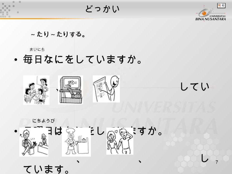 8 Kesimpulan Untuk dapat mengerjakan saishou no tesuto dengan baik kanji dari buku basic kanji 1 sampai pelajaran 10.