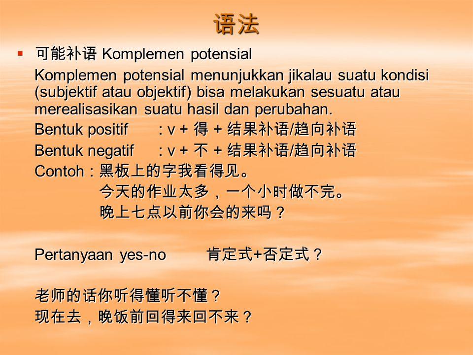 汉语 II 第 55 课
