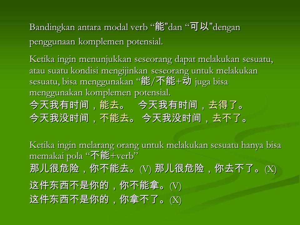 Bandingkan antara modal verb 能 dan 可以 dengan penggunaan komplemen potensial.