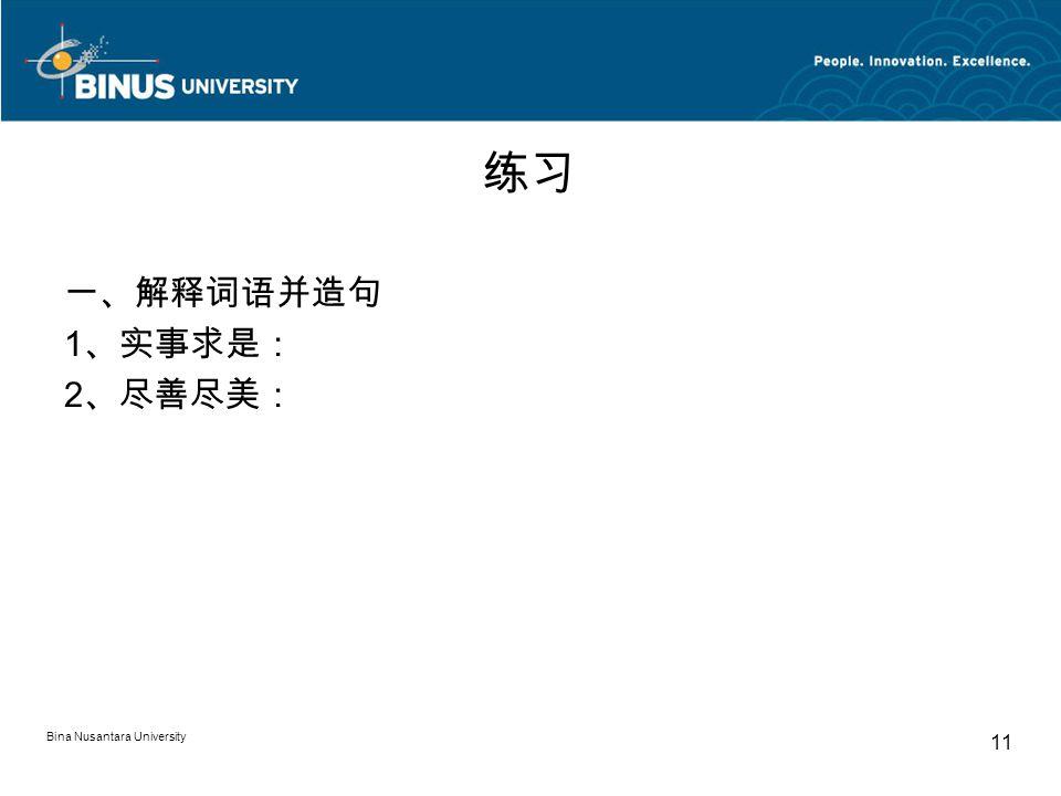 Bina Nusantara University 11 练习 一、解释词语并造句 1 、实事求是: 2 、尽善尽美: