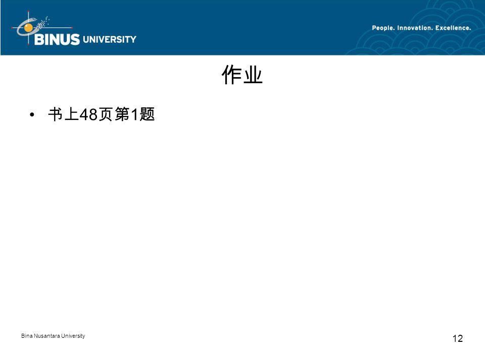 Bina Nusantara University 12 作业 书上 48 页第 1 题