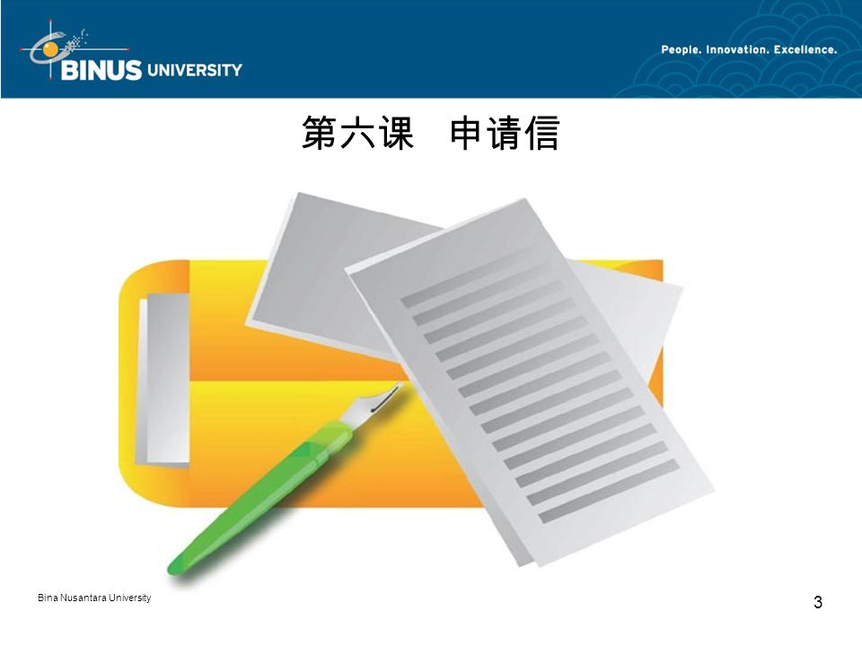 Bina Nusantara University 3 第六课 申请信