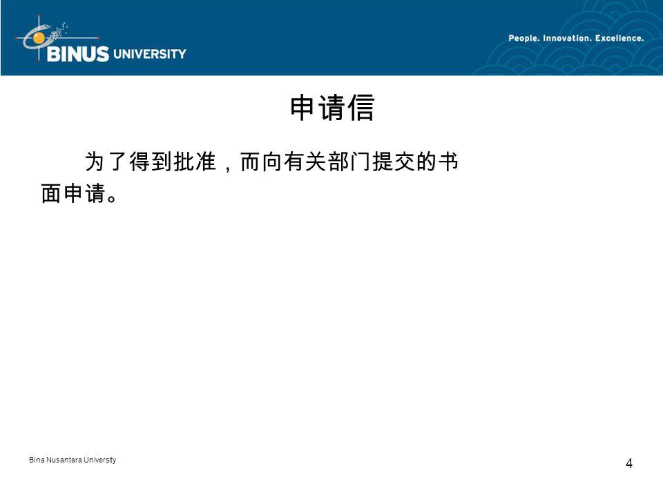 Bina Nusantara University 4 申请信 为了得到批准,而向有关部门提交的书 面申请。